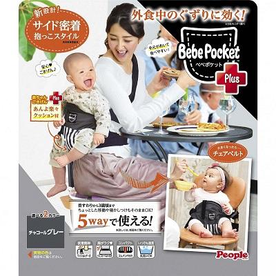 """ベビーザらスから""""ベベポケットプラス(Bebe Pocket plus)""""が4/12(金)発売!"""