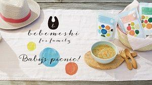 "cuna select から""ベベメシ 無添加のパウチパック離乳食 おそとごはん""が発売!(クーナ セレクト)"