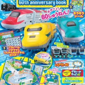 プラレール60周年!記念ムック本『プラレール60th anniversary book』が本日発売!
