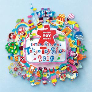 東京おもちゃショー2019 6/15(土),6/16(日)開催!