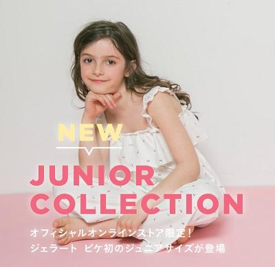 ジェラートピケ(gelato pique)初のジュニアサイズが登場!オフィシャルオンラインストアのみの限定発売中!