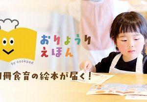 """クックパッド """"毎月届く絵本で食や料理が学べる『おりょうりえほん』""""提供開始!"""