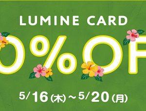 本日から5日間!ルミネ店舗でのお買い物がルミネカードで10%OFF!