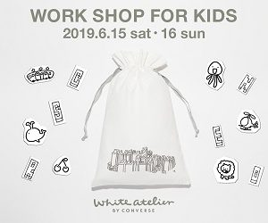 コンバースのシューズ直営店「White atelier BY CONVERSE」にて6/15(土),16(日)ワークショップ開催!