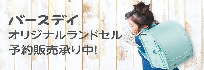 """バースデイ (birthday)""""オリジナルランドセル2020"""" 9/30(月)まで予約受付中!"""