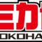 『トミカ博 in YOKOHAMA~まちをまもるクルマ大集合!~』8/15~8/25 パシフィコ横浜で開催!