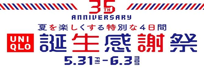 ユニクロ(UNIQLO)誕生感謝祭2019春が5/31(金)から4日間開催!!