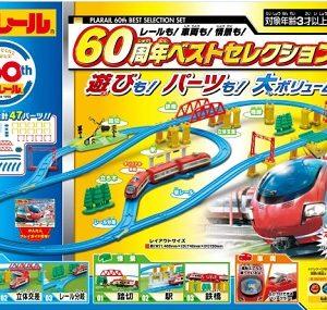 プラレール60周年記念商品『60周年ベストセレクションセット』が7月発売予定!