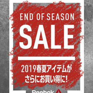 """リーボック(Reebok)""""END OF SEASON SALE!""""開催中"""