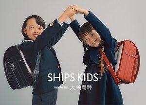 シップス(SHIPS)× 大峽製鞄 オリジナルランドセル予約受付スタート!