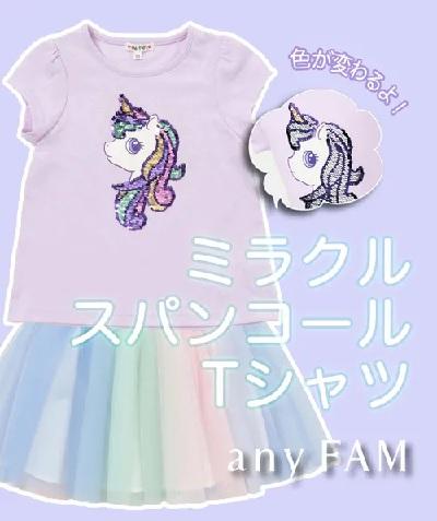 "any FAM KIDS(エニィファムキッズ)から""スパンコールTシャツ""に新作登場!!"