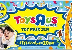 『トイザらス TOY FAIR 2019~パパといっしょの20日間~』が6/13(木)から7/2(火)まで開催!