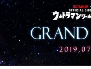 ウルトラマン公式オンラインショップが本日グランドオープン!
