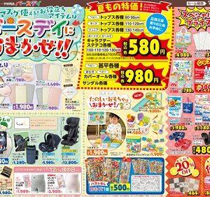 """バースデイ (birthday)""""夏物特価"""" 本日7/10(水)からスペシャルプライス!"""