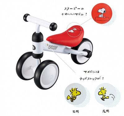 """人気のトレーニングバイク """"ディーバイク ミニ""""に 『スヌーピー』が仲間入り!"""