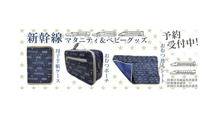 新幹線柄の母子手帳ケース・おむつ替えシート・おむつポーチが予約販売開始!