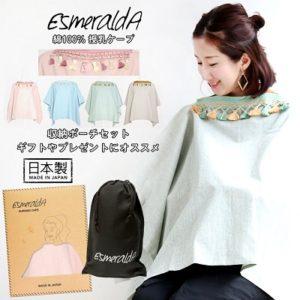 ミルクティー(Milk tea)から『Esmeralda(エスメラルダ)タッセル授乳ケープ』が発売!
