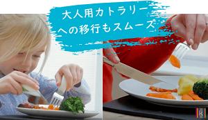 日本初上陸!1歳から使えるカトラリーセット『Doddl(ドードル)』が発売!