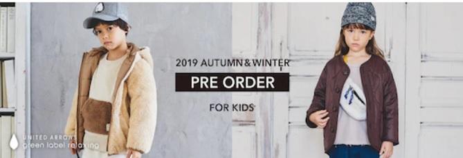 グリーンレーベルリラクシング 『2019 AUTUMN & WINTER PRE ORDER for KIDS』先行予約開始!