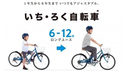 自転車買い替え回数の悩み解消!小学1年生~6年生まで乗れるジュニアサイクル「いち・ろく自転車」がフルモデルチェンジ!