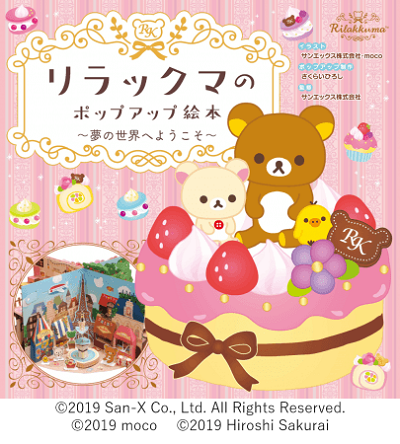 リラックマ初の仕掛け絵本『リラックマのポップアップ絵本 夢の世界へようこそ』が発売!!