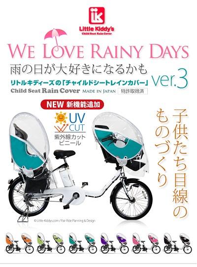 雨にも防寒にも!リトルキディーズ『チャイルドシート レインカバー Ver.3』!