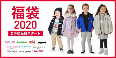 ナルミヤオンライン(NARUMIYA) 『2020 福袋』10/1(火)予約開始!