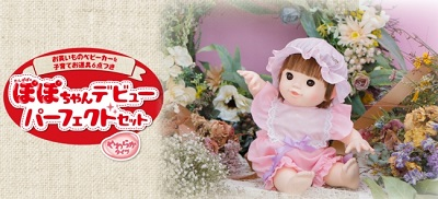ぽぽちゃんシリーズより『ぽぽちゃんデビューパーフェクトセット』が発売!