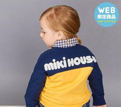 ミキハウス(mikiHOUSE)WEB限定『バックロゴ トレーナー』が発売!