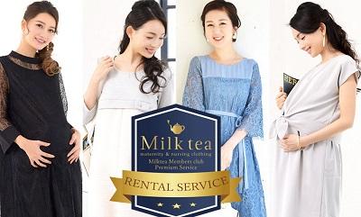 マタニティ・授乳服の『ミルクティー(Milk tea)』簡単お手軽フォーマルレンタルサービス!