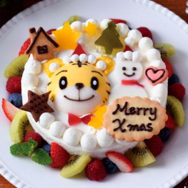 親子でデコレーション!きみだけのしまじろうケーキ(クリスマスバージョン)予約受付中!