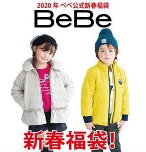 2020年福袋予約!人気の子供服ランキング