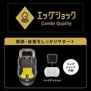 """コンビ(Combi)から""""THE S Air (ザ・エス エアー)エッグショック ZA-670 """"が11/29(土)発売!"""