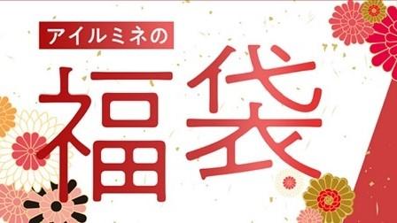 アイルミネ(LUMINE) 本日12/3(火)12:00~『福袋先行予約』スタート!