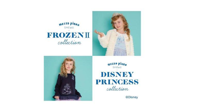 メゾピアノ(mezzo piano)から『アナ雪2 』『ディズニープリンセス』コレクション発売中!