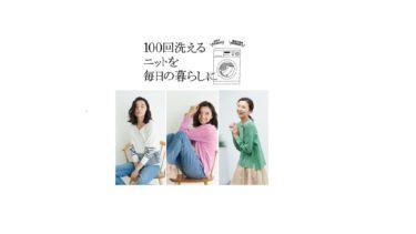 アフタヌーンティー・リビングから『100回洗えるニット』が本日発売!