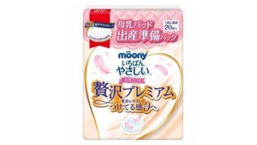 """アカチャンホンポから「ムーニー(moony)""""母乳パッド 贅沢プレミアム 出産準備パック""""」が発売!"""