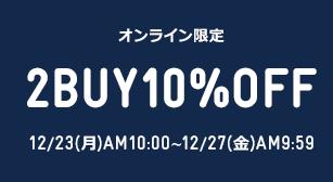 """プチバトーオンライン限定""""2BUY10%OFF"""" 12/27(金)まで開催!"""