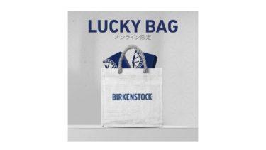 ビルケンシュトック(BIRKENSTOCK) オンライン限定、初の福袋が2020年1/1(水)発売!