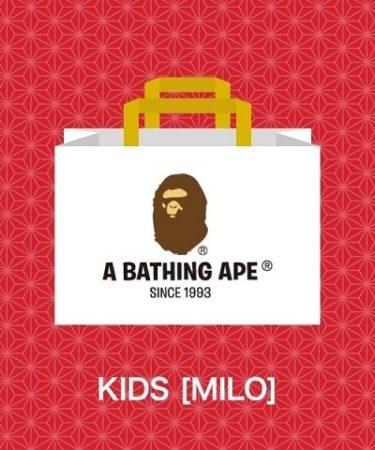"""ア ベイシング エイプ(A BATHING APE) 2020福袋 """"KIDS:MILO"""" 予約受付中!"""