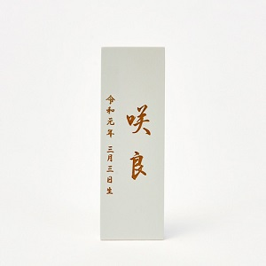 "cuna select から"" HAKI(ハキ)クーナ セレクト オリジナル雛揃 桃花(ももか)""が発売!"