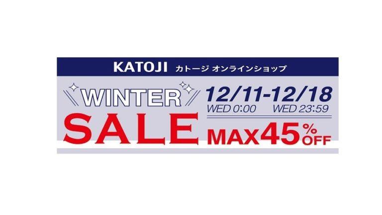 カトージ(KATOJI)オンラインショップ 12/11(水)0:00~WINTERセール開始!