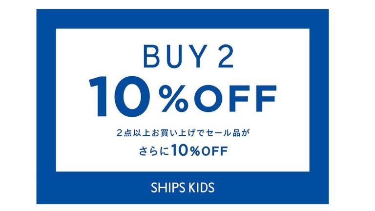 SHIPS KIDS セール開始!「BUY 2 10% OFF」