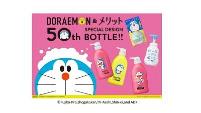 ヘアケアブランド「メリット」×「ドラえもん」コラボ 限定デザインボトルが1/18(土)発売!