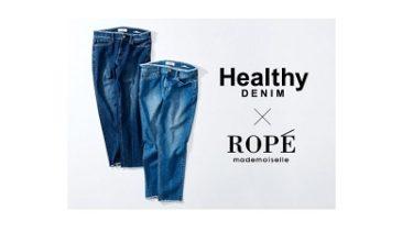 デニムブランド「Healthy DENIM」×「ROPE' mademoiselle」別注エイチ ソルト デニムが発売!