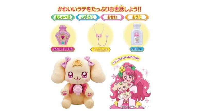 プリキュア最新シリーズ おもちゃが2/1(土)発売!予約受付中!