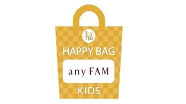 any FAM KIDS(エニィファムキッズ) ❝2020年 HAPPYBAG❞ 第2弾 予約販売スタート!