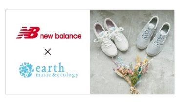 "「newbalance × earth music&ecology」 ""WL220""モデルのコラボスニーカー発売!"