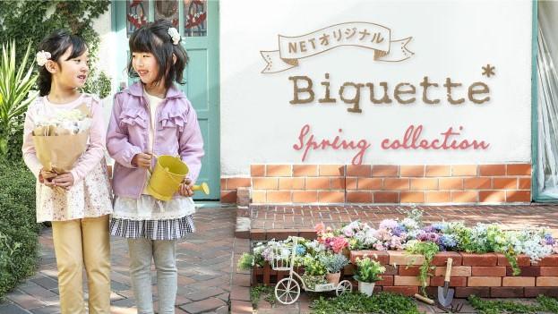 子供服のキムラタン NETオリジナルブランド「ビケット」春物アイテムが1/23(木)14:00~販売開始!
