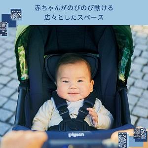 シングルタイヤのピジョンベビーカー「Runfee (ランフィ)RB0」が3/6(金)新登場!
